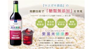 紫黒米健康酢[飲む酢]