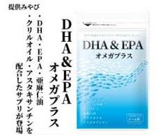 みやび「DHA&EPAオメガプラス」
