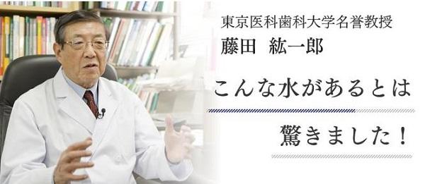 「のむシリカ」藤田先生