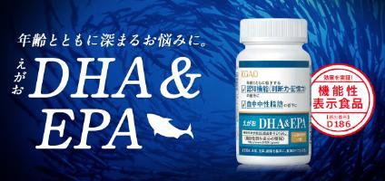 えがおDHA&EPA
