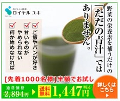 ロイヤルユキ「島桑青汁」
