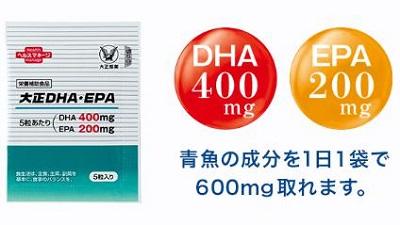 「大正DHA・EPA」贅沢配合