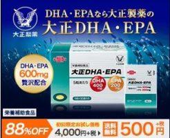 大正製薬「大正DHA・EPA」