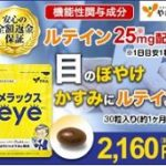 「メラックスeye」