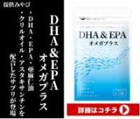 みやび「DHA&EPA