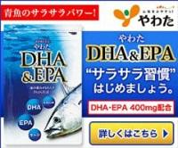 やわた「DHA&EPA」