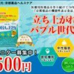 ミネルヴァ「青魚の恵みDHA&EPA」