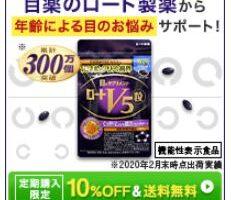 ロート製薬「ロートV5粒」2