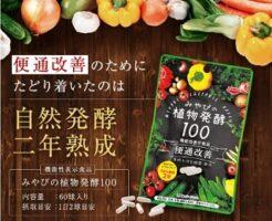 便通改善「みやびの植物酵素100」