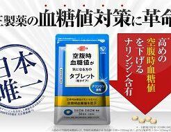 大正製薬「空腹時血糖値が気になる方のタブレット」2