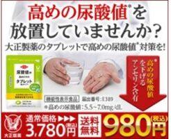 大正製薬の『尿酸値が高めの方のタブレット』