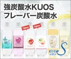 「KUOS(クオス)」フレーバー