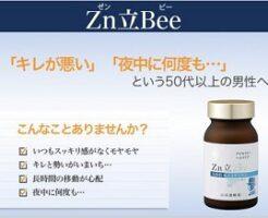 山田養蜂場「Zn立Bee」
