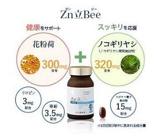 山田養蜂場「Zn立Bee」5つのスッキリ成分