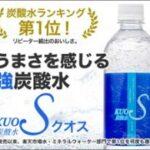 強炭酸水KUOS(クオス)