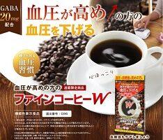 血圧や血糖値が高めの方の「ファインコーヒーW」